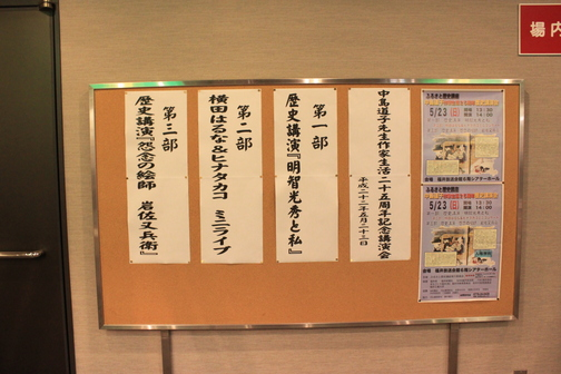 中島道子氏講演会_f0229508_1861421.jpg