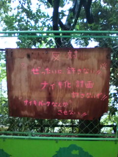 宮下公園をナイキ公園化から守れ!_e0094315_13284536.jpg