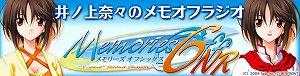 『井ノ上奈々のメモオフラジオ』今回のゲストは、メモオフ2ndから、南つばめ役の、池澤春菜さん!_e0025035_0394697.jpg
