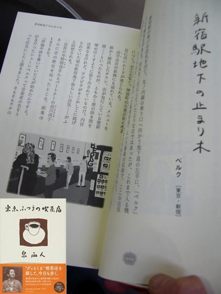 掲載情報♪ 「東京ふつうの喫茶店」_c0069047_0583463.jpg