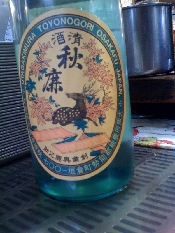 """純米大吟醸復古板\""""秋鹿\""""登場!特別価格の630円です。_c0069047_1637457.jpg"""