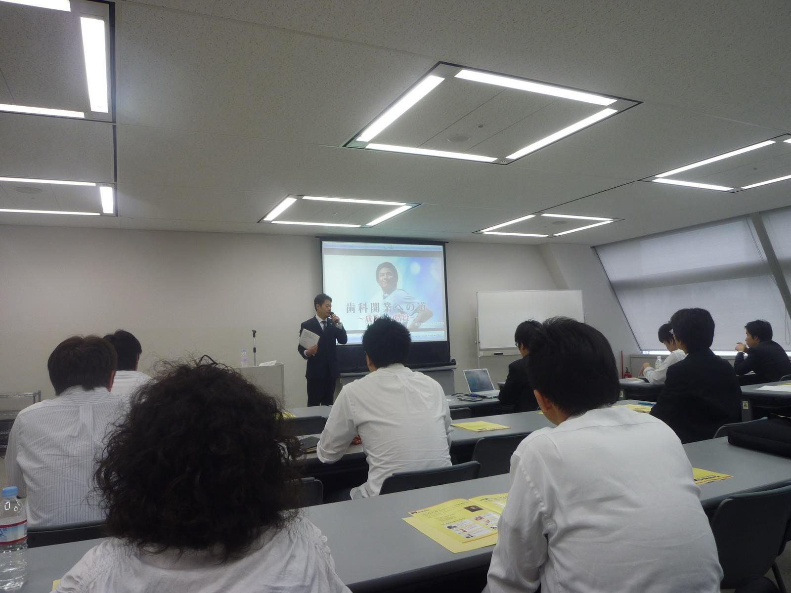 歯科開業セミナー 東京_c0071847_1324329.jpg
