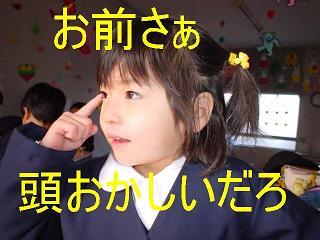 山田正彦という売国奴_b0169850_2323330.jpg