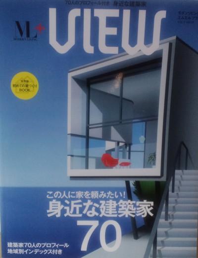「ML+VIEW 身近な建築家70」 モダンリビング別冊に掲載されました_d0082356_15223982.jpg
