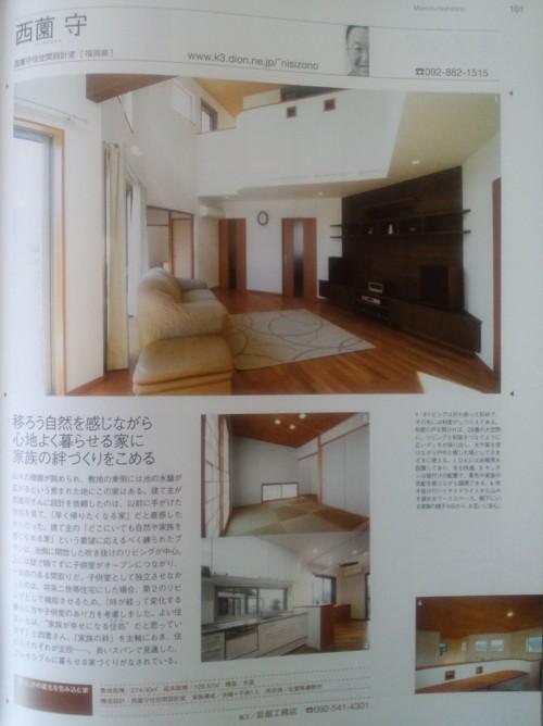 「ML+VIEW 身近な建築家70」 モダンリビング別冊に掲載されました_d0082356_15225438.jpg