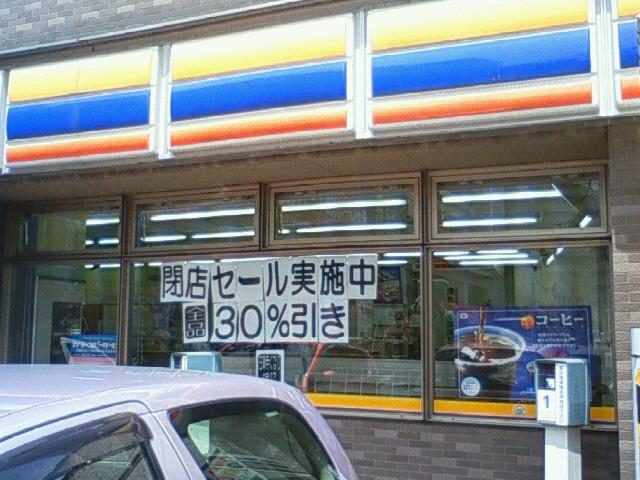 コンビニ閉店_e0014756_17263149.jpg