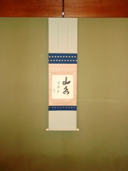 """富山支部連絡会主催\""""緑水茶会\""""_a0099459_23401198.jpg"""