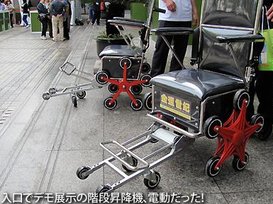上海ツアー (12) 上海国際福祉機器展視察_c0167961_17113554.jpg