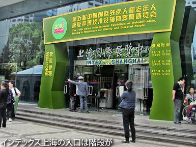 上海ツアー (12) 上海国際福祉機器展視察_c0167961_1711819.jpg