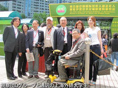 上海ツアー (12) 上海国際福祉機器展視察_c0167961_17143442.jpg