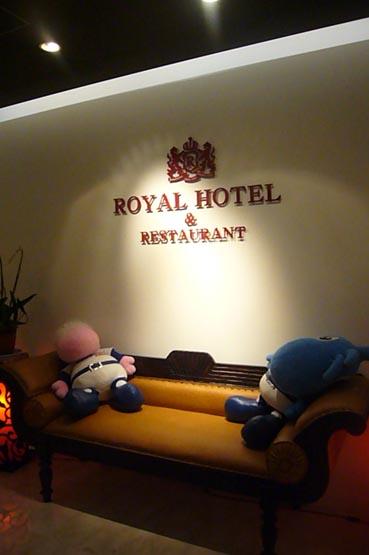 royal restaurant._c0153966_215650100.jpg