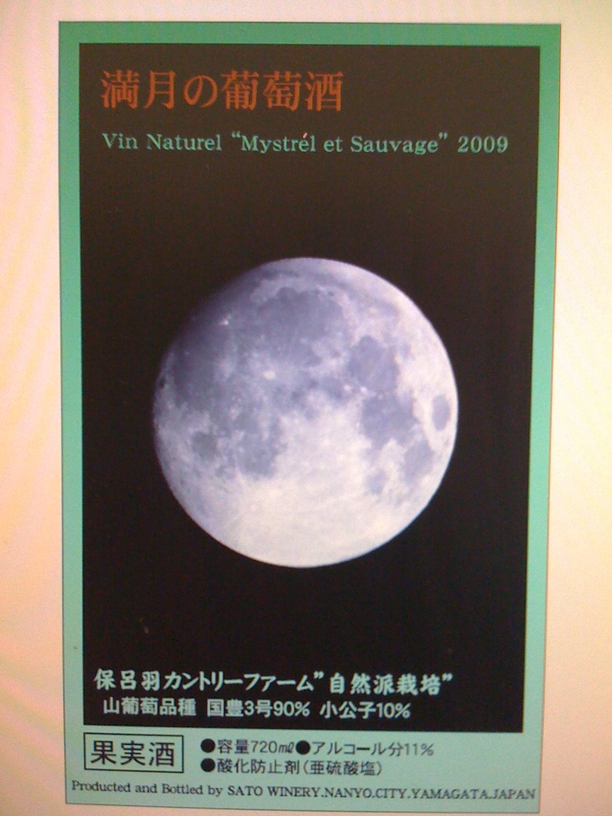 満月の葡萄酒2009(瓶内熟成)のサンプル試飲_d0084478_11455328.jpg