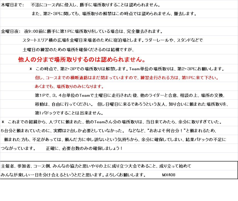 MCFAJ前日タイムスケジュール_f0158379_1495411.jpg