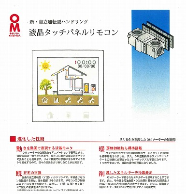 OMタッチパネルリモコン   グッドデザイン賞受賞_f0059988_2012573.jpg
