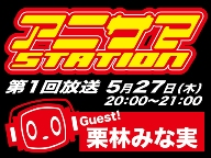 5/27(木)、ニコニコ生放送にゲスト出演しまーす☆_f0143188_21531555.jpg