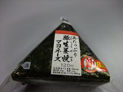 セブンイレブン具たっぷり豚生姜焼マヨネーズ_d0044093_2338449.jpg
