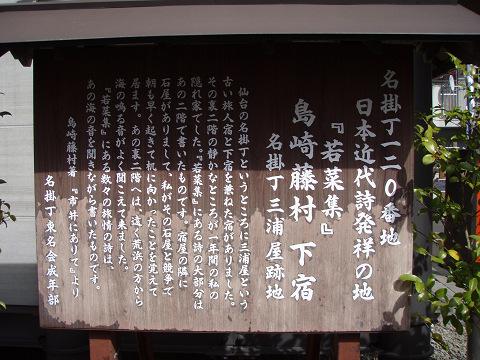 塩竃神社と三吉神社_b0074601_23618100.jpg