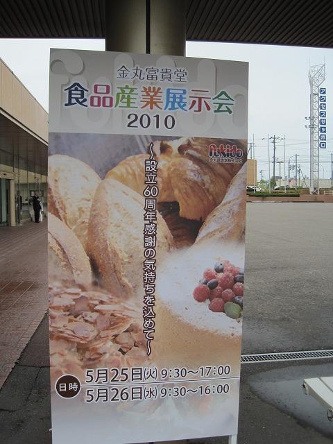 アクセス札幌にて・・・_f0202703_20242034.jpg