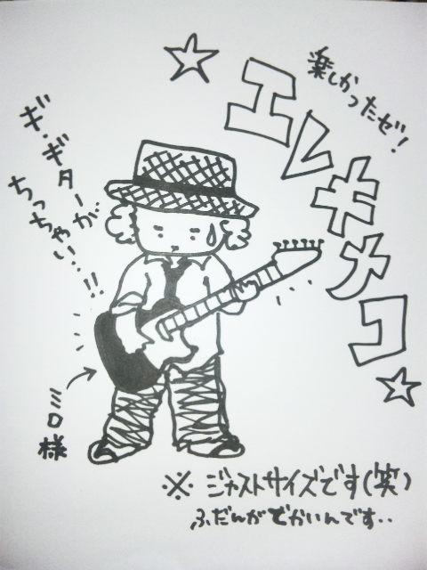 エレキナコ☆デビュー _f0115311_199323.jpg