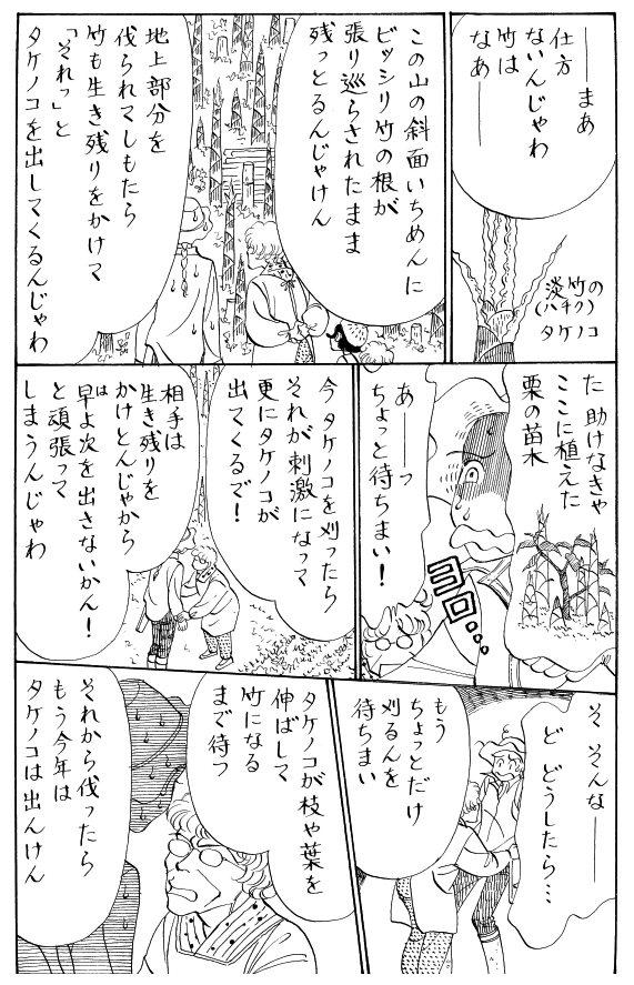 その22 <タケノコ退治>_a0119520_16311172.jpg