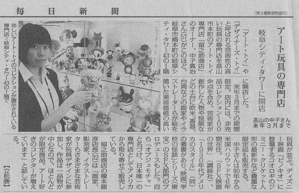 岐阜駅店、地元メディアを賑わせてます。_a0077842_2334785.jpg
