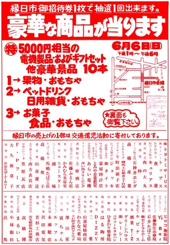 上石神井・東通り商店街「縁日市」招待券を差し上げます_a0121669_2323834.jpg