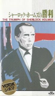 『シャーロック・ホームズの勝利』(1935)_e0033570_6483637.jpg