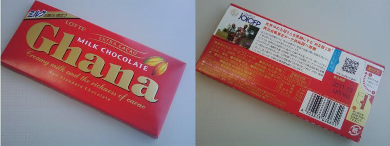 ロッテのガーナミルクチョコレート!特別パッケージはもうご覧になりましたか?_c0212972_1875217.jpg