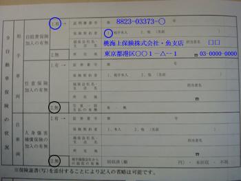 第三者行為事故状況届 (6)_d0132289_122016.jpg