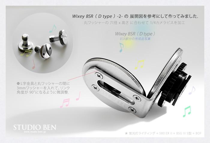 Wixey BSR( D-type ) -4-_c0210599_3294495.jpg