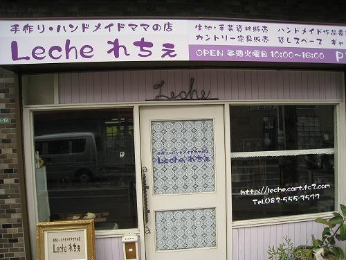 手作り・ハンドメイドママの店「Leche れちぇ」です。_b0172807_12101420.jpg