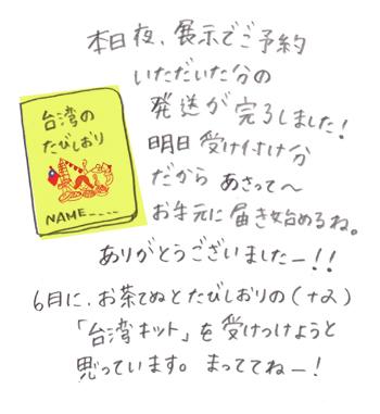 f0079110_2310956.jpg