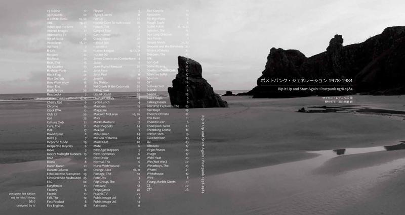 postpunk tea saloon「勝手にブック・カヴァー」公開!_a0156417_21171051.jpg