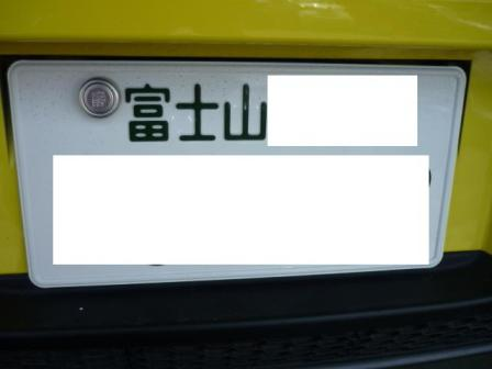 ご当地ナンバー『富士山ナンバー』_c0213517_16274193.jpg