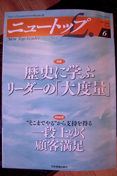 ニュートップ6月号に後藤さん_d0063218_1428248.jpg