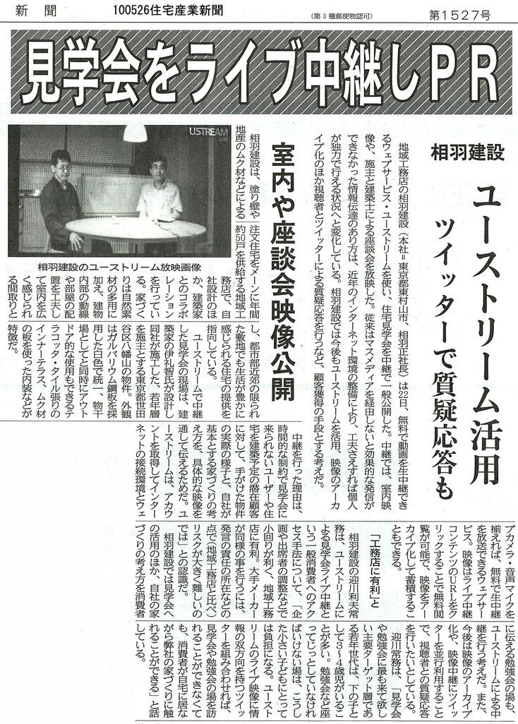現場見学会生中継が住宅産業新聞に掲載されました。_b0015157_1338478.jpg