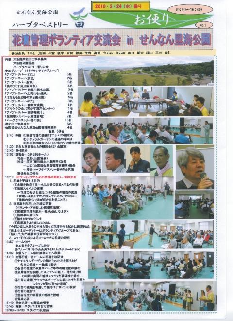 花壇管理ボランティア交流会ー1_c0108460_23425856.jpg