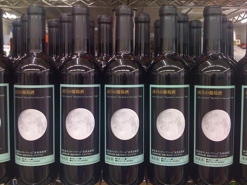 「満月の葡萄酒」(瓶内熟成)入荷!発売まであと2日!!_d0084478_633517.jpg