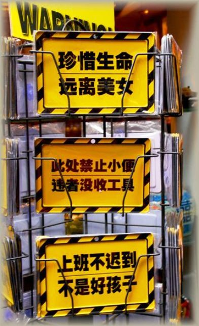 ■田子坊で売ってるおもしろグッズ_e0094583_15151330.jpg