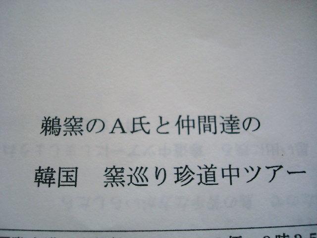 c0211991_87090.jpg