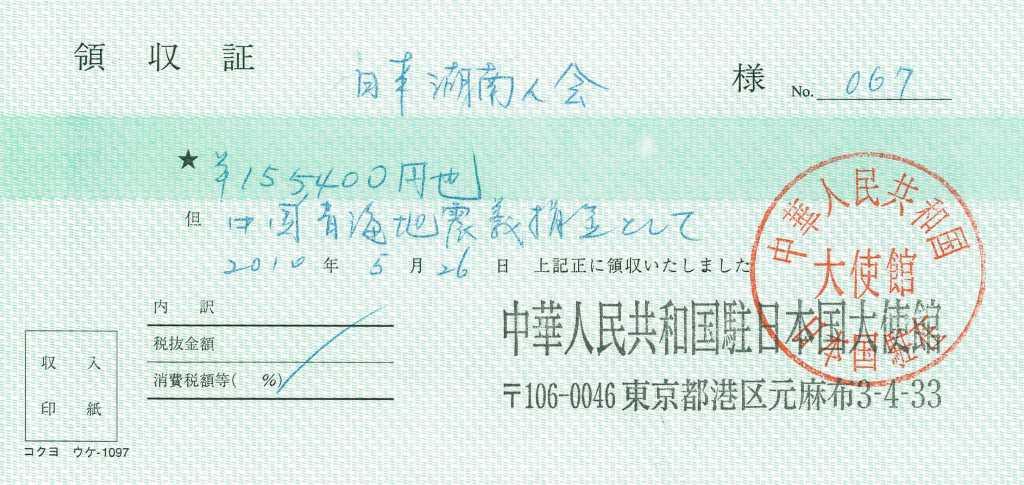 中国大使館から青海地震義援金領収書_d0027795_2240617.jpg