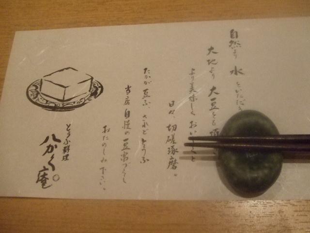 とうふ料理八かく庵 キュービックプラザ新横浜店_f0076001_23754100.jpg