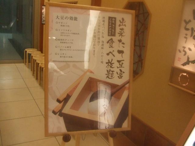 とうふ料理八かく庵 キュービックプラザ新横浜店_f0076001_237858.jpg