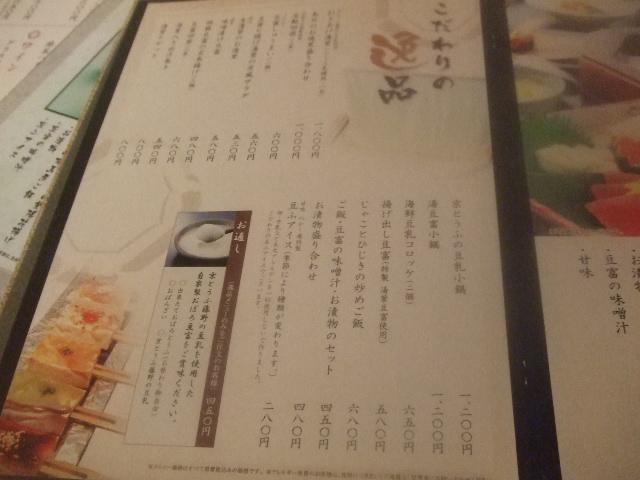 とうふ料理八かく庵 キュービックプラザ新横浜店_f0076001_238774.jpg