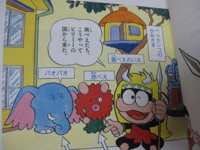 藤子・F・不二雄大全集第11回配本 ジャングル黒べえ_b0042308_22533760.jpg