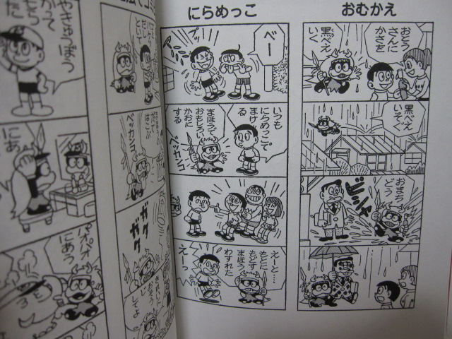 藤子・F・不二雄大全集第11回配本 ジャングル黒べえ_b0042308_22574130.jpg