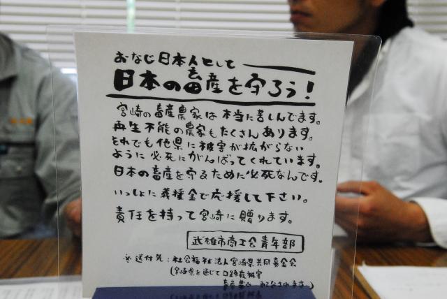 【お願い】口蹄疫募金のお知らせ_d0047811_23195928.jpg