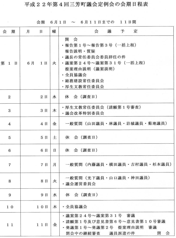 6月議会日程決まる_d0130714_1802647.jpg