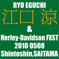 江口 涼 & Herley-Davidson FXST(2010 0508)_f0203027_8401928.jpg
