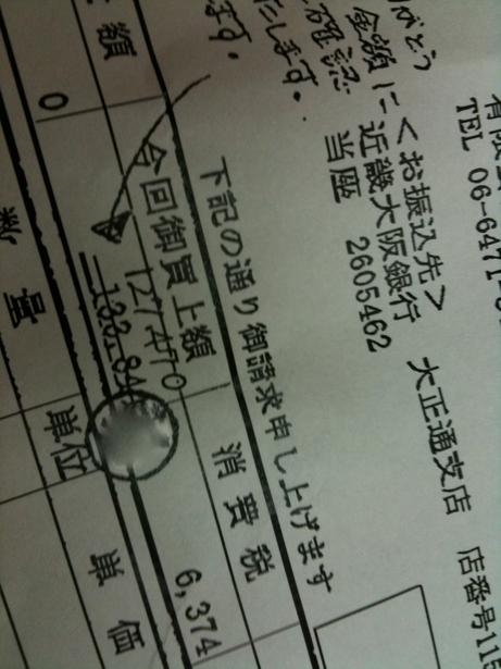 請求書の消費税表記_d0085634_9351471.jpg